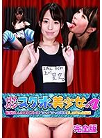 パイパンスク水美少女が恥ずかしいリクエストにピチャピチャ応えるけしからん生放送(4)完全版 ダウンロード