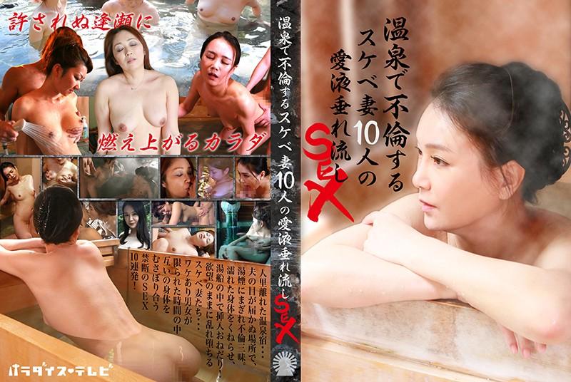 PARATHD-2565-温泉で不倫するスケベ妻10人の愛液垂れ流しSEX-