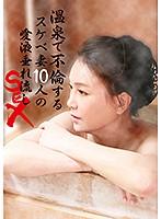 温泉で不倫するスケベ妻10人の愛液垂れ流しSEX ダウンロード