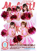 【A-ONE & m´s presents】初出しアイドル5人組に生中●し!完全版〜感じられるアイドル「Make it!」のセンターを決めるのはアナタ! ダウンロード