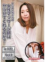 ビジネスホテルの女性マッサージ師はヤラせてくれるのか?in浜松 Vol.2...