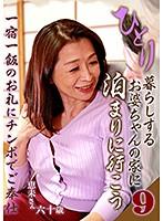"""ひとり暮らしするお婆ちゃんの家に泊まりに行こう(9)~一宿一飯のお礼にチンポでご奉仕"""""""