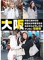 大阪の街で見かけた関西弁が可愛すぎる女の子とどうしてもヤリたい豪華版 ダウンロード
