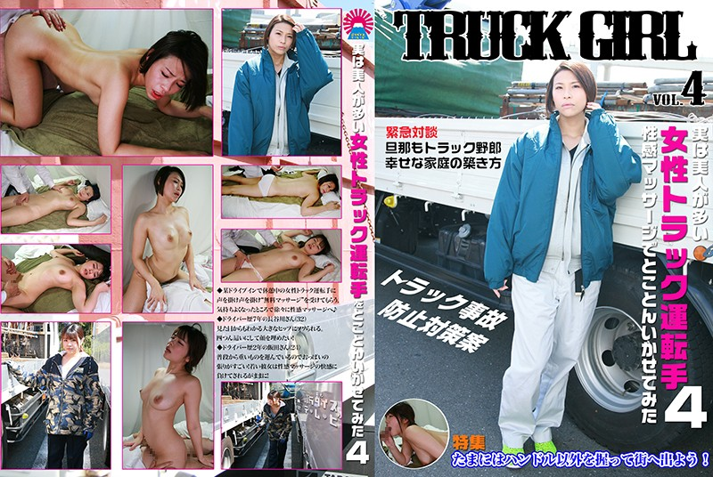 実は美人が多い女性トラック運転手を性感マッサージでとことんイカせてみた(4)