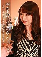 同窓会で久しぶりに会った元カノとヤリたい(3)〜人妻ならではのフェロモンがムンムンで辛抱たまらん ダウンロード