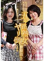 ちょっとエロそうな五十路熟女の家にお泊りしてヤリ倒したい豪華版(5)〜垂れ気味爆乳熟女・みつこさん(52歳)&若いチンポに目がない紗江子さん(51歳) ダウンロード