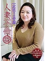 一度限りの背徳人妻不倫(23)〜若い男のデカチンをブチ込まれたい巨乳妻・あや45歳 parathd02658のパッケージ画像