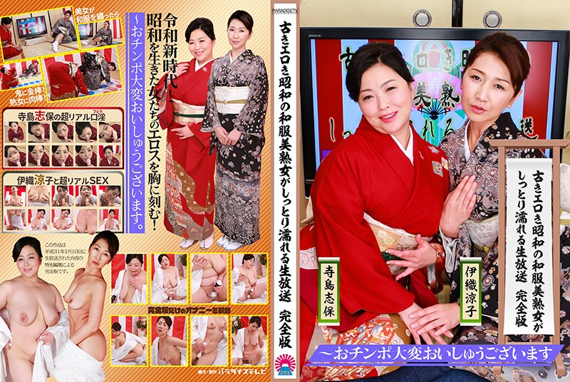 古きエロき昭和の和服美熟女がしっとり濡れる生放送 完全版~おチンポ大変おい...