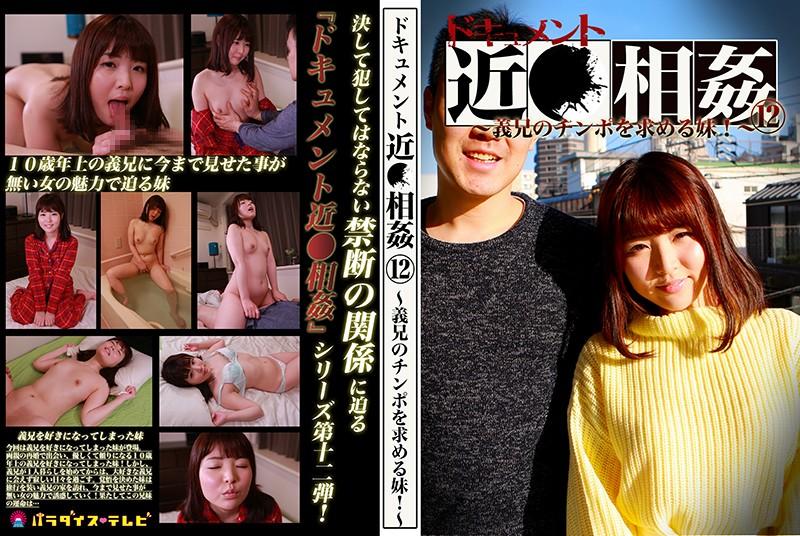 ドキュメント近●相姦(12)~義兄のチンポを求める妹!