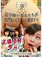 密着!高学歴の美女たちが肛門をいじり合って絶頂するアナルSEXパーティーの実態 parathd02708のパッケージ画像