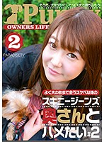 よく犬の散歩で会うスケベな体のスキニージーンズ奥さんとハメたい(2) parathd02710のパッケージ画像