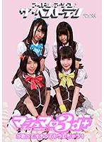 アイドルのア・ソ・コ♪ザ・ベストテン完全版〜マシュマロ3d+が歌ってオナってヤラレちゃう! parathd02745のパッケージ画像
