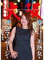 大阪の街で見かけた関西弁がソソる美熟女を性感マッサージでとことんイカせてみた