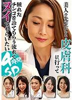美人の先生がいる皮膚科に行って腫れたチンコを診てもらう流れでヌイてもらいたい4時間SP parathd02751のパッケージ画像