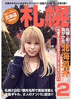 札幌の街で見かけた北海道弁が可愛すぎる女の子とどうしてもヤリたい(2) ダウンロード