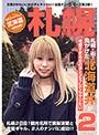 札幌の街で見かけた北海道弁が可愛すぎる女の子とどうしてもヤリたい(2)