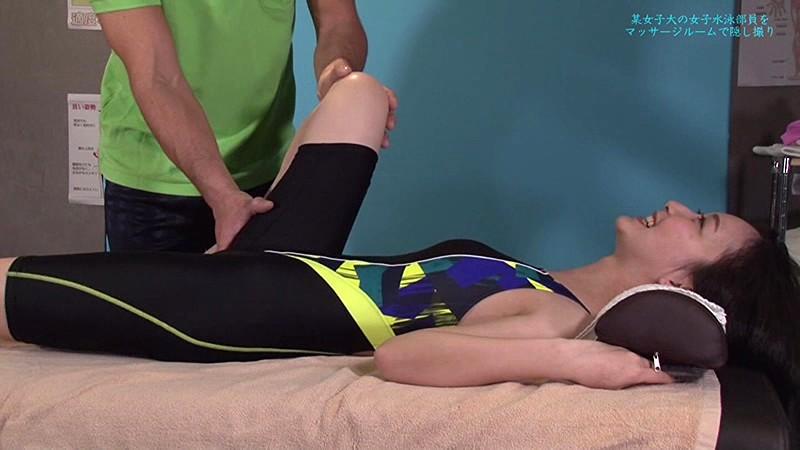 女子水泳部員が通うスポーツマッサージ店のSEX盗●映像が流出 画像1