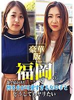 福岡の街で見かけた博多弁が可愛すぎる女の子とどうしてもヤリたい豪華版 parathd02767のパッケージ画像