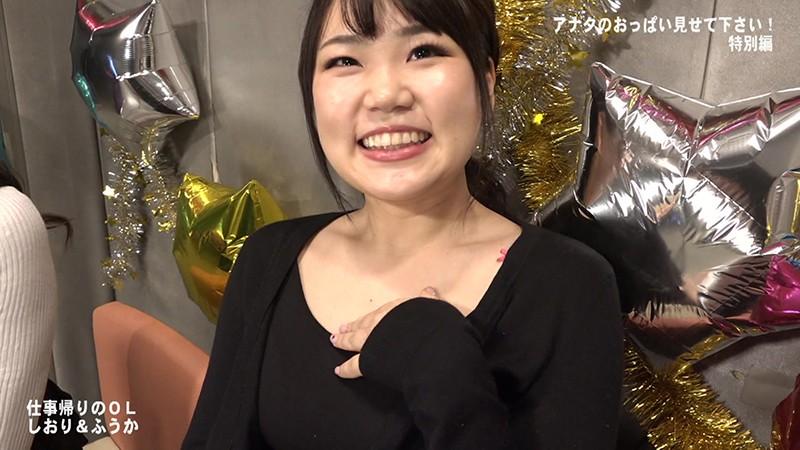 新宿シ●ウト娘ナンパ「アナタのおっぱい見せて下さい!」特別編 Part.1 キャプチャー画像 1枚目