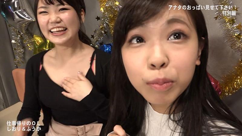 新宿シ●ウト娘ナンパ「アナタのおっぱい見せて下さい!」特別編 Part.1 キャプチャー画像 16枚目