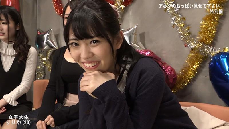 新宿シ●ウト娘ナンパ「アナタのおっぱい見せて下さい!」特別編 Part.1 キャプチャー画像 17枚目
