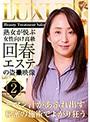 熟女が悦ぶ女性向け高級回春エステの盗●映像(2)〜マン汁が...