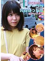 街で見かけたノーブラ乳首ぽっち娘をナンパ(2) parathd02806のパッケージ画像