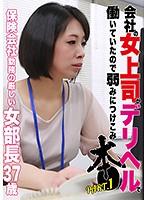 会社の女上司がデリヘルで働いていたので弱みにつけこみ本●(1)〜保険会社勤務の厳しい女部長37歳