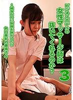 ビジネスホテルの女性マッサージ師は抜いてくれるのか?(3)〜細身なのに制服を脱がしたら色白美乳の穂積さん parathd02830のパッケージ画像