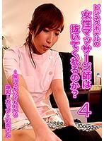 ビジネスホテルの女性マッサージ師は抜いてくれるのか?(4)〜服の上からでもわかる爆乳Iカップ・彩奈さん parathd02831のパッケージ画像