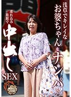 浅草でキレイなお婆ちゃんをナンパして連れ込み旅館で中●しSEX parathd02833のパッケージ画像