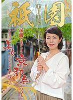 祇園で見かけた京都弁がソソるはんなり美女とどうしてもヤリたい parathd02835のパッケージ画像