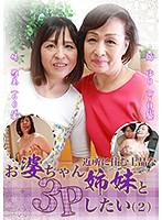 近所に住む上品なお婆ちゃん姉妹と3Pしたい(2)