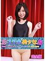 パイパンスク水美少女が恥ずかしいリクエストにピチャピチャ応えるけしからん生放送(5)完全版