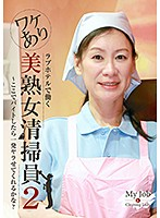ラブホテルで働くワケあり美熟女清掃員(2)~ここでバイトしたら一発ヤラせて...
