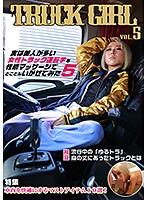 実は美人が多い女性トラック運転手を性感マッサージでとことんイカせてみた(5) ダウンロード