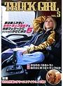 実は美人が多い女性トラック運転手を性感マッサージでとことんイカせてみた(5)