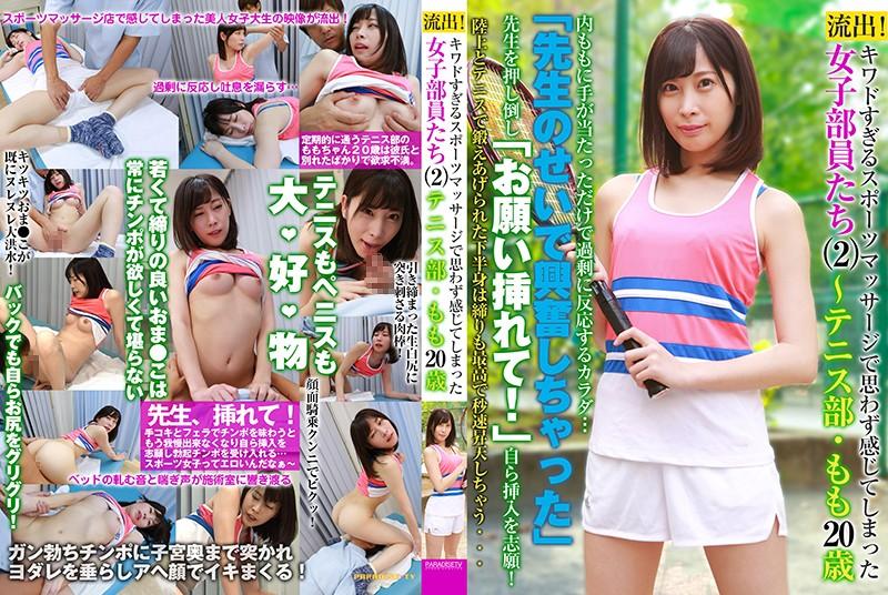 流出!キワドすぎるスポーツマッサージで思わず感じてしまった女子部員たち(2)〜テニス部・もも20歳 パッケージ画像