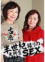 70歳の古希祝いで再会した元カップルの男女が当時を思い出して半世紀振りの大興奮SEX ダウンロード