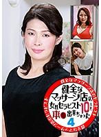健全なマッサージ店の女性セラピスト10人と本●出来ちゃった(4) ダウンロード
