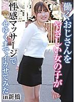 働くおじさんをやさしい女の子が性感マッサージで心ゆくまでイカせてみたin新橋 parathd02899のパッケージ画像