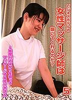 ビジネスホテルの女性マッサージ師は抜いてくれるのか?(5)〜股間付近ばかりを狙ってマッサージする佐々木さん ダウンロード