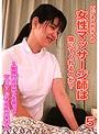 ビジネスホテルの女性マッサージ師は抜いてくれるのか?(5)~股間付近ばかりを狙ってマッサージする佐々木さん