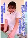 ビジネスホテルの女性マッサージ師は抜いてくれるのか?(6)~若くてスケベな巨乳マッサージ師・森本さん