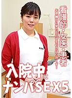 入院中にナンパSEX(5)〜看護師・女医・患者・お見舞いに来た女の子をむさぼり尽くす! ダウンロード