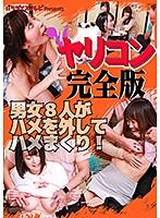 ヤリコン完全版〜男女8人がハメを外してハメまくり!