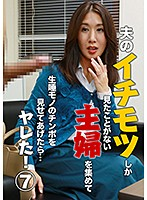 夫のイチモツしか見たことがない主婦を集めて生唾モノのチンポを見せてあげたら…ヤレた!(7)