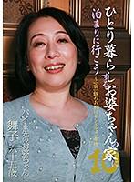 ひとり暮らしするお婆ちゃんの家に泊まりに行こう(10)〜一宿一飯のお礼にチンポでご奉仕 ダウンロード