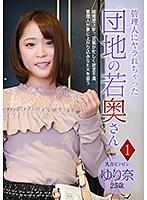 管理人にヤラれちゃった団地の若奥さん(1)~乳首ビンビン ゆり奈 25歳