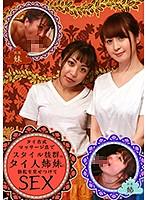 タイ古式マッサージ店でスタイル抜群のタイ人姉妹に勃起を見せつけてSEX ダウンロード